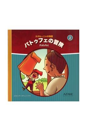 PATUFET (CONTES DE CATALUNYA EN JAPONES 02)