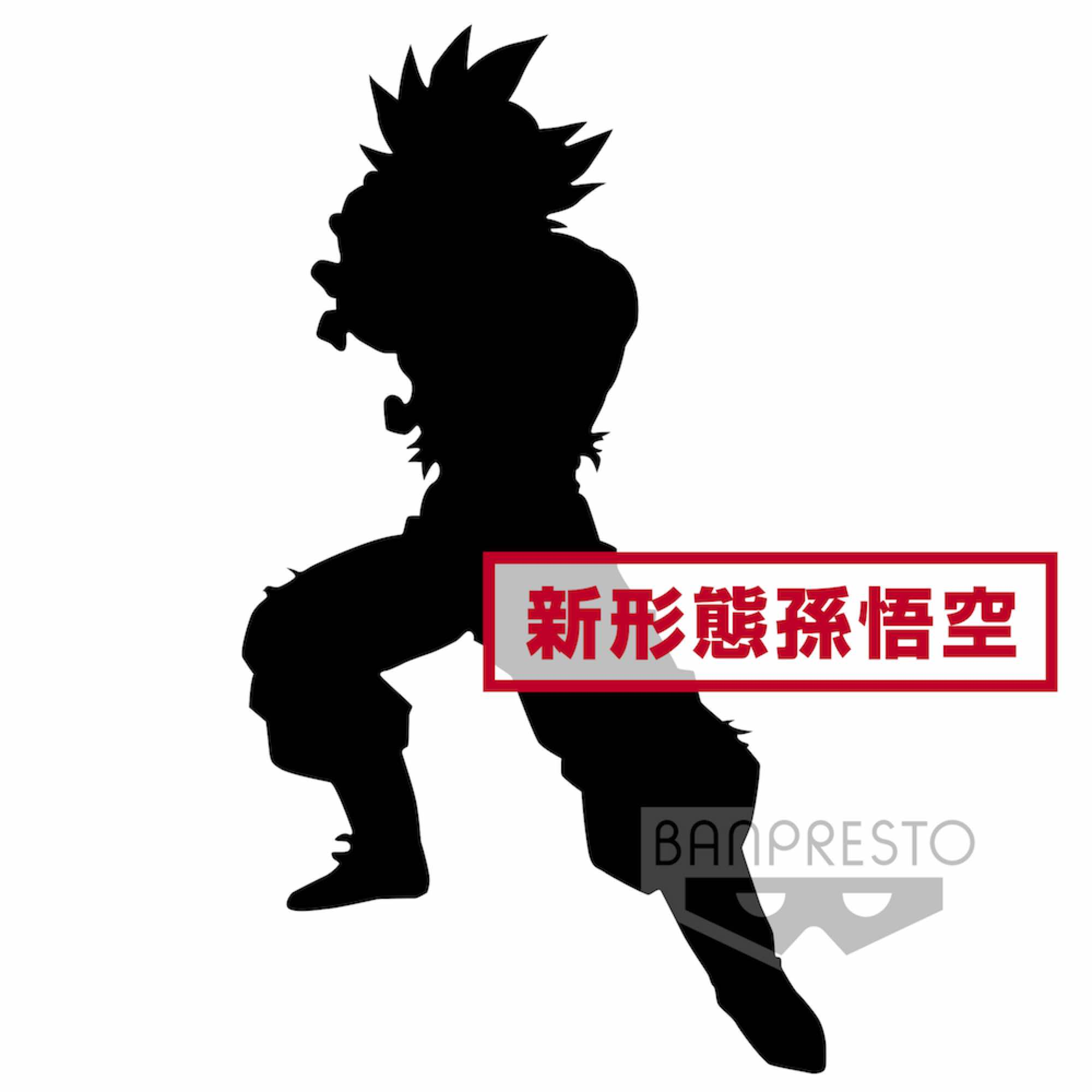ULTRA INSTINCT GOKU FIGURA 18 CM DRAGON BALL SUPER DXF THE SUPER WARRIORS