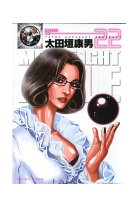 MOONLIGHT MILE 22 (COMIC)