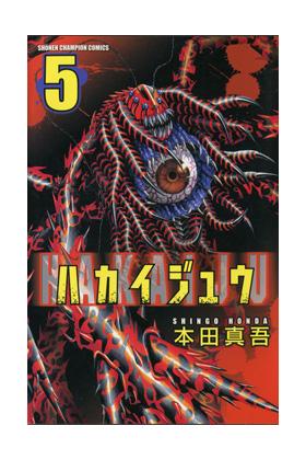 HAKAIJU 05 (COMIC)