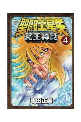 SAINT SEIYA. NEXT DIMENSION MYTH OF HADES 04 (COMIC)
