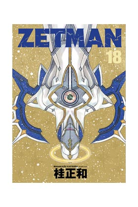 ZETMAN 18 (COMIC)