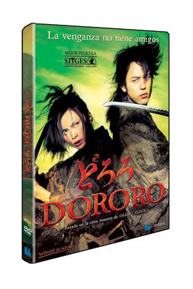 DORORO -DVD